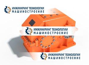 Редуктор одноступенчатый для валковой мельницы серии SR-Ц1У.PNG